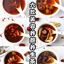 6款美容养颜养生茶
