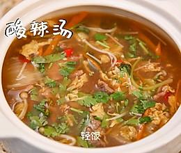 酸辣减肥汤丨关晓彤同款低脂减肥汤的做法