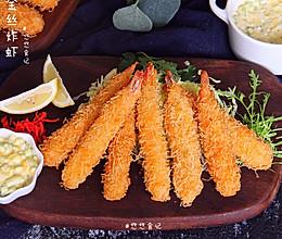 金丝炸虾│最好吃的炸虾的做法