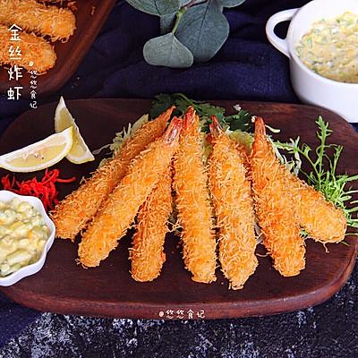 金丝炸虾│最好吃的炸虾