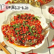 #七夕品道佳宴星座食语#白羊座热辣美食剁椒鱼头