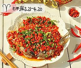 #七夕品道佳宴星座食语#白羊座热辣美食剁椒鱼头的做法