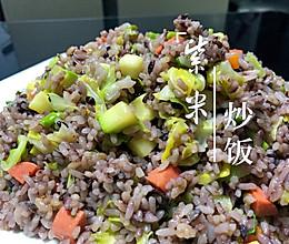 #晒出你的团圆大餐#紫米蔬菜炒饭的做法