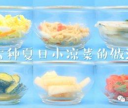 夏日清爽凉菜的做法