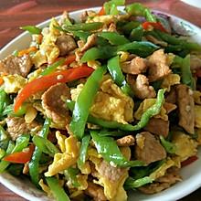 青椒鸡蛋炒肉丝