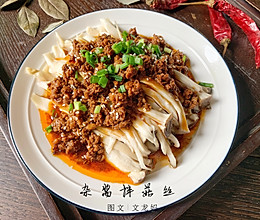 #花10分钟,做一道菜!#杂酱拌菇丝的做法