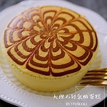 大理石轻乳酪蛋糕