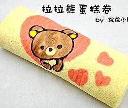 彩绘拉拉熊蛋糕卷的做法