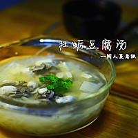 食尚争霸 格兰仕微波炉试用之牡蛎豆腐汤