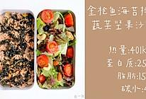 #春季减肥,边吃边瘦#金枪鱼海苔拌饭&蔬菜坚果沙拉的做法