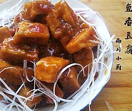 鱼香味可烧万物,豆腐什么的最合适了。的做法