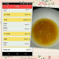 减肥汤(巫婆瘦身汤)的做法图解3