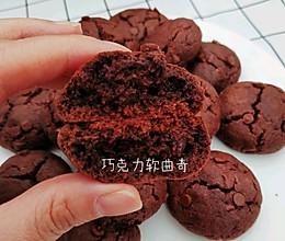 #换着花样吃早餐#新手零失败的巧克力软曲奇的做法