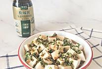 小葱拌豆腐#仙女们的私藏鲜法大PK#的做法
