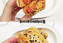 手抓饼火腿肉松卷的做法