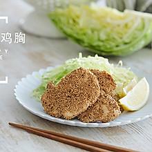 【芝麻煎鸡胸】 鸡胸有什么好吃的?真香警告!