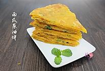 南瓜系列—南瓜葱油饼的做法