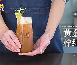 夏季爆品柠檬茶水果茶教程-喜茶在推的黄金柠檬红茶的做法的做法