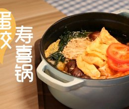 暖心又暖胃的蛋饺寿喜锅来啦!的做法