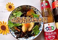 #味达美名厨福气汁,新春添口福#山药南瓜炒木耳,素炒不朴素的做法
