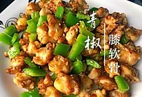 #父亲节,给老爸做道菜#青椒炒膝软骨的做法