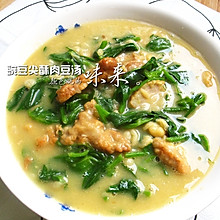 豌豆尖酥肉豆汤