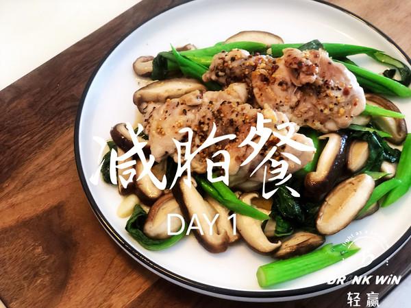 【减脂餐 DAY 1】