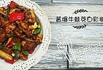 酱爆牛蛙茭白彩椒-蜜桃爱营养师私厨的做法