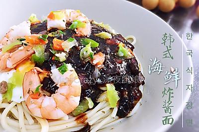 韓式海鮮炸醬面