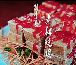 素红烧肉的做法