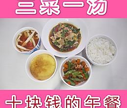 十块钱的午餐便当 三菜一汤的做法