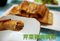 芹菜猪肉锅贴的做法