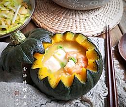 #一道菜表白豆果美食#金汤鲜虾豆腐的做法