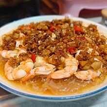 蒜蓉粉丝蒸虾仁,好吃到吃多2碗饭