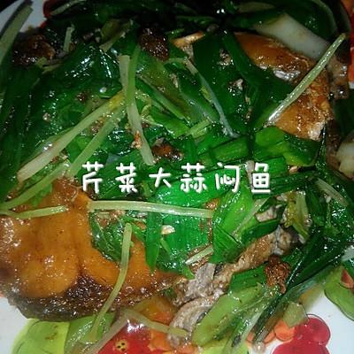 芹菜大蒜闷鱼(潮汕冬至一定要吃芹菜蒜)