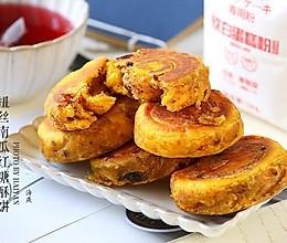 扭丝南瓜红糖酥饼的做法