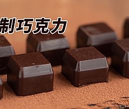 自制巧克力的做法