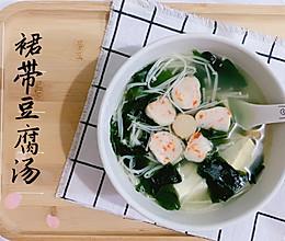 #换着花样吃早餐#裙带豆腐汤|快速低脂汤的做法