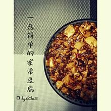家常豆腐――简单又好吃的下饭菜