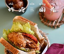 网红炸鸡三明治#我们约饭吧#的做法