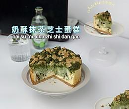 韩国奶酥芝士抹茶蛋糕的做法
