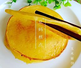 【玉米面饼】——玉米面特有的香甜味,全在这里了的做法