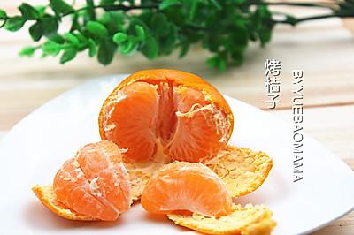有痰寒咳不用怕烤橘子显奇效--烤箱版烤桔子