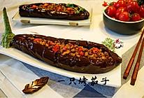 一只烤茄子#浪漫樱花季#的做法