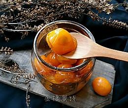 金橘蜜饯~金橘橄榄油的做法