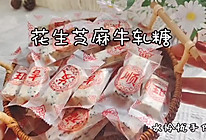 #福气年夜菜#花生芝麻牛轧糖的做法