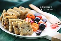 海苔粢饭糕#美的女王节#的做法