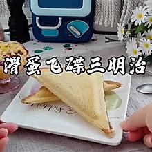 #十分钟开学元气早餐#滑蛋三明治