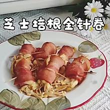 #中秋宴,名厨味#芝士培根金针卷