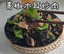 #豆果10周年生日快乐# 青椒木耳炒肉的做法